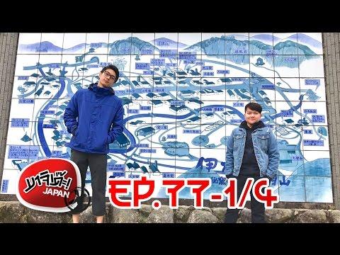 EP.77 - SAGA (PART2)