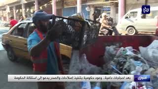 العراق.. احتجاجات دامية ووعود حكومية بتنفيذ إصلاحات (5/10/2019)