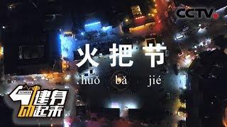 《健身动起来》走进云南楚雄 火把节上找灵感 20190305 | CCTV体育