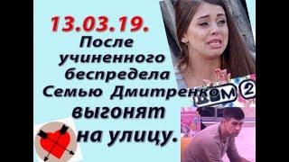 Дом 2 новости слухи. 13.03.19. 13 марта. Учиненный беспредел приведет к выгону семейства Дмитренко.