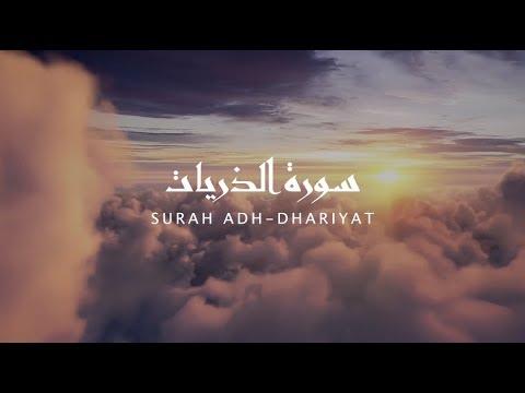 Surah Adh-Dhariyat - Omar Hisham