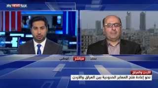 مصادر: قرار عراقي بفتح الحدود مع الأردن