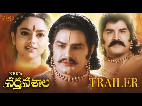 Absolutely Amazing Feast – Narthanasala Trailer