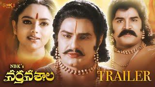 NBK's Narthanasala Official Trailer | Nandamuri Balakrishna | Srihari | Soundarya | Shreyas ET