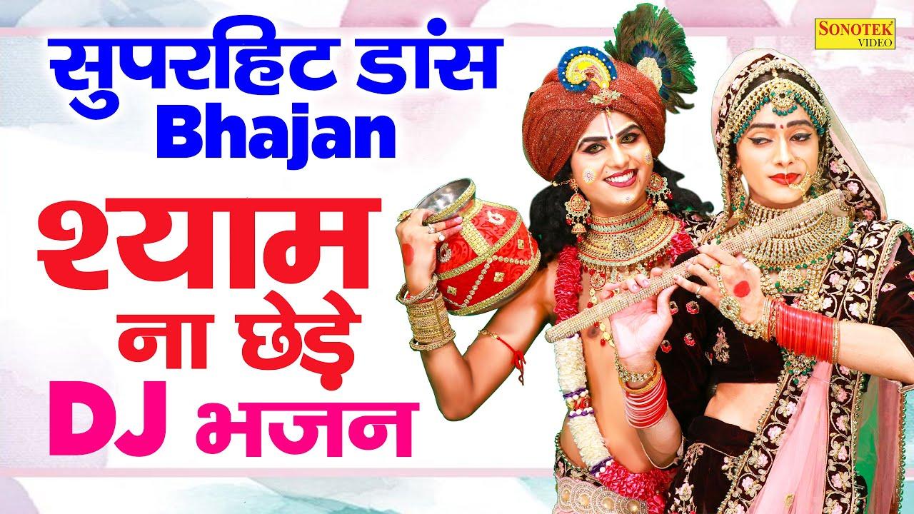 राधा कृष्णा सुपरहिट भजन। श्याम न छेड़े नहीं तो जंग हो जाएगी। Shyam Na Chhede | Shyam Bhajan Sonotek