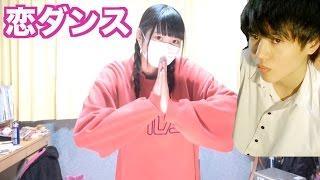 妹と恋ダンス踊ってみた!【桐崎栄二】 thumbnail