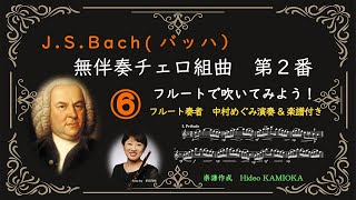 <Flute Solo>バッハ 無伴奏チェロ組曲2番 BWV1008 #ジークBWV1008/ J.S.Bach Cello suite N0.2 BWV1008 6#Gique