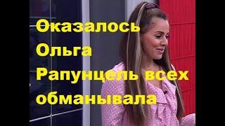 Оказалось Ольга Рапунцель всех обманывала. ДОМ-2 новости.