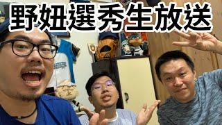 令和初!日本職棒選秀生放送(滾羊、艾迪、豪小)
