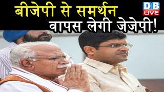 BJP से समर्थन वापस लेगी JJP ! PM Modi से मिले Dushyant Chautala |#DBLIVE