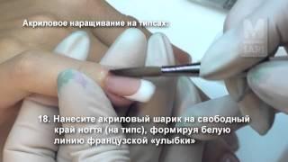 Акриловое наращивание на типсах Mereneid Sari Часть 1(Акриловое наращивание при помощи базового комплекта Mereneid Sari Часть 1: наращивание на типсах: На этом видео..., 2012-12-19T08:01:18.000Z)