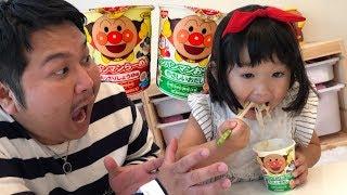 アンパンマンのラーメンでリアルお料理ごっこ Haru and Anpanman Noodle