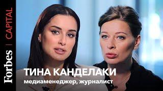 Forbes Capital с Еленой Тофанюк и Тиной Канделаки