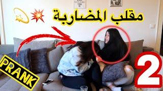 مقلب الخناقة    نور ضد مريم 💥 الضربة القاضية 😱 خالد النعيمي
