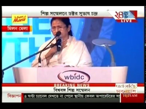 WB CM speaks in Bengal Global Business Summit