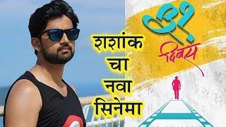 Shashank Ketkar Announced His New Film 31 Divas | Marathi actor | Marathi Movie 2018