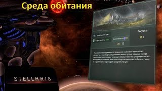 "[Гайд][Stellaris: Utopia][Мегасооружение] Всё про ""Среда обитания"" / ""Habitat"""