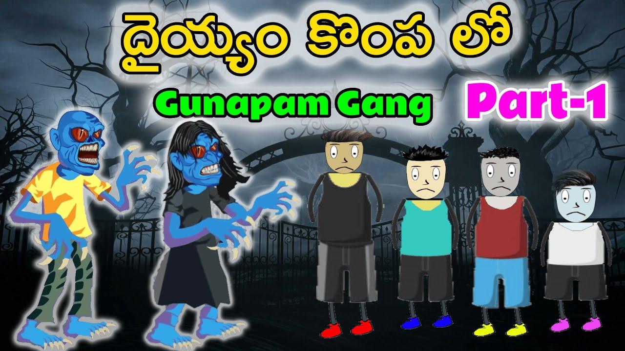 Download దైయ్యం కొంపలో గునపం గ్యాంగ్   Diayyam Kompa lo Gunapam Gang   Telugu Horror Comedy   Part-1