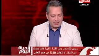 بنك مصر: «حصلنا مبلغ حلو من الدولارات ومش عايزين قر» .. فيديو