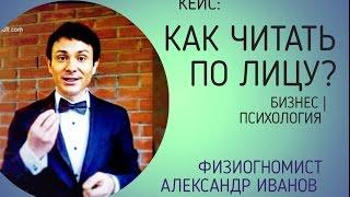 Физиогномист Александр Иванов   Кейс: Как построить график?   Александр Андрунович-Овчаров