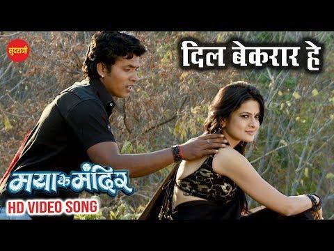 Dil Bekarar He - दिल बेकरार हे || Maya Ke Mandir || Superhit CG Movie Song - 2019 || Full HD