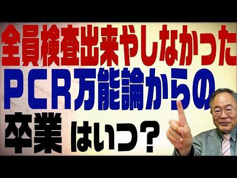 第452回 米国がPCR中止?日本はいつまでPCR万能論を信じるのか?