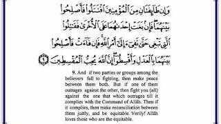 Surah Al-Hujurat With English Translation (Mishary Al-Afasy)