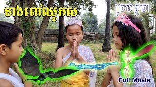រឿង នាងពៅឈូកស - White lotus angel from Pisey Team