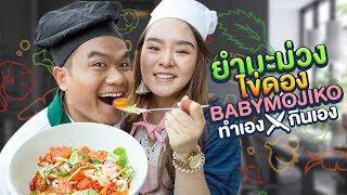 ทำเองกินเอง-ep-29-ยำมะม่วงไข่ดองสุดแซ่บ-feat-babymojiko