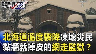 北海道溫度驟降凍壞災民 黏到牆壁就掉層皮的網走監獄!? 關鍵時刻 20180912-5 劉燦榮 王瑞德