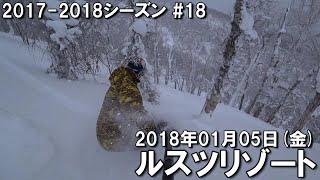 スノー2017-2018シーズン18日目@ルスツリゾート】 ぼくのふゆやすみ8...
