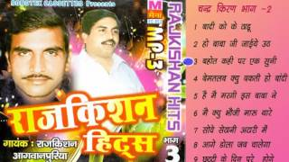 Rajkishan Hits Chandrakiran Bhag 2 || चन्द्रकिरण || राजकिशन हिट्स  || Haryanvi Ragni