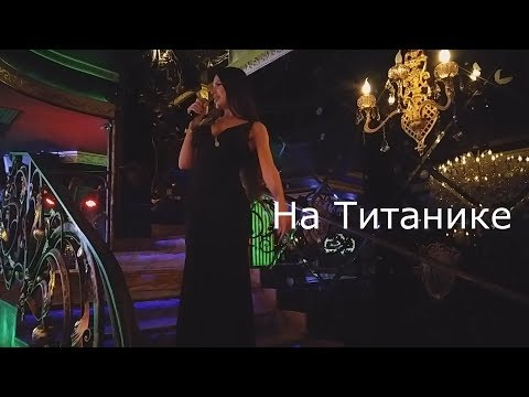 На Титанике-Мали -La Scala Elite Club 077 79 79 11