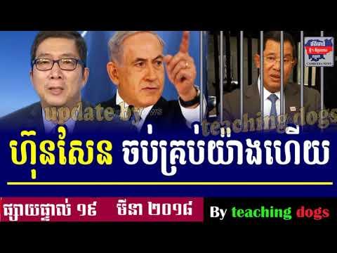 Cambodia News 2018   VOA Khmer Radio 2018   Cambodia Hot News   Night, On Monday 19 March 2018