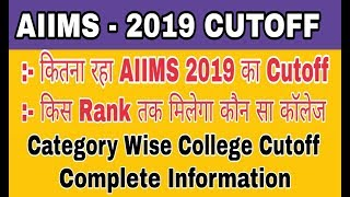 AIIMS 2019 CUTOFF | AIIMS 2019 COLLEGE WISE CUTOFF | How to get Aiims college