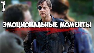 The Walking Dead - The Walking Dead - Эмоциональные моменты в сериале TWD (1-Часть)