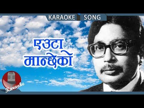 Euta Manche Ko | Narayan Gopal | Nepali Karaoke Song With Lyrics | Music Nepal