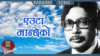 Euta Manche Ko | Narayan Gopal | Nepali Karaoke Song With Lyrics | Music Nepal