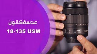 عدسة كانون 18-135مم F3.5 نانو يو اس إم Canon 18-135mm USM