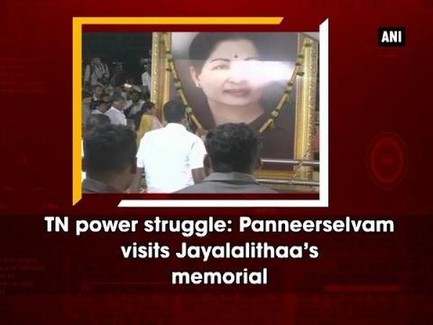 TN power struggle: Panneerselvam visits Jayalalithaa's memorial  - ANI #News