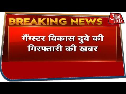 गैंग्स्टर Vikas Dubey की गिरफ्तारी की खबर, Ujjain से 6 दिन बाद चढ़ा पुलिस के हत्थे