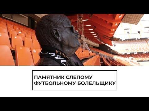 Памятник слепому футбольному болельщику