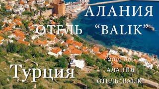 Обзор отеля BALIK Алания Турция Пещеры гроты канатная дорога пиратские корабли море красоты
