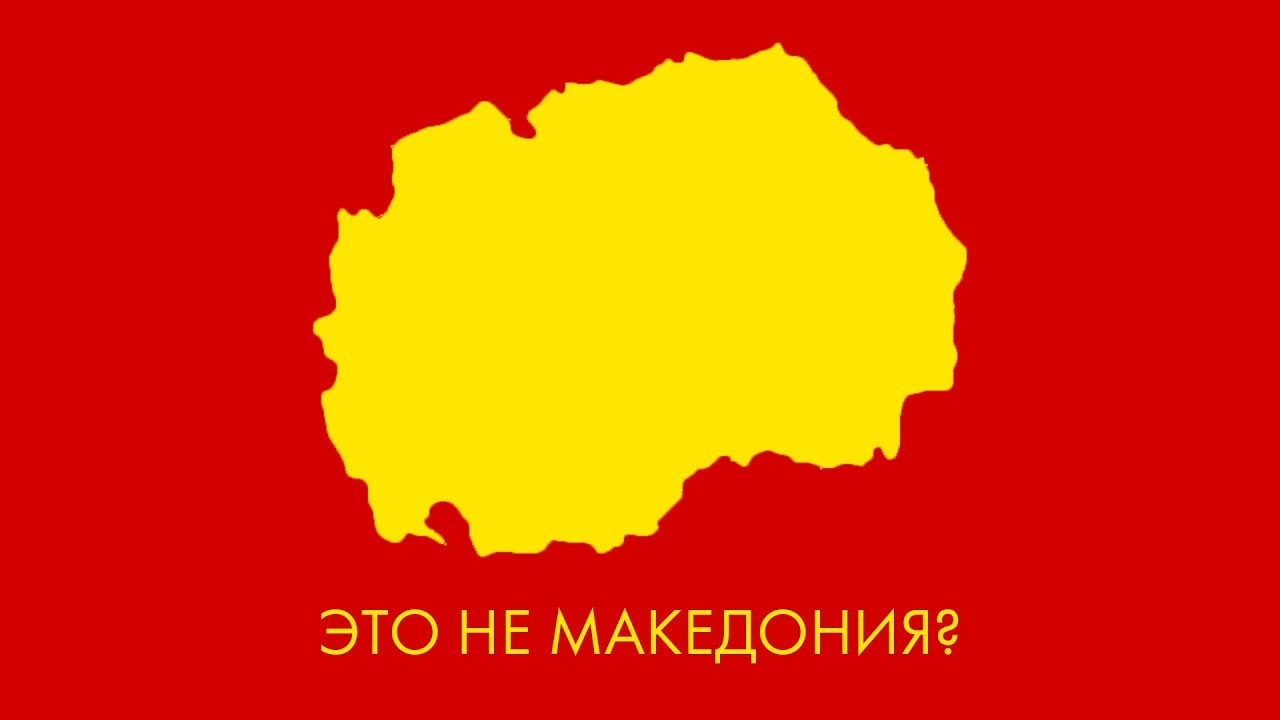 Македонский вопрос - Недавно я узнал №4