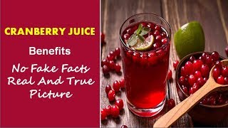 Cranberry juice benefits, no fake facts real and true picture | Natural Treatment & Home Remedies