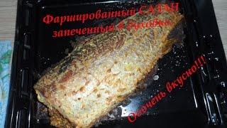 Фаршированный сазан запеченный в духовке / Carp baked in the oven(В этом видео хочу поделиться с Вами рецептом приготовления сазана. Получилось честно, очень вкусно., 2016-04-24T05:26:42.000Z)