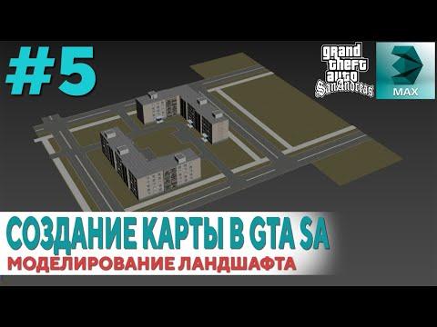 Создание своей карты в GTA SA #5: Моделирование ландшафта в 3Ds Max для GTA SA