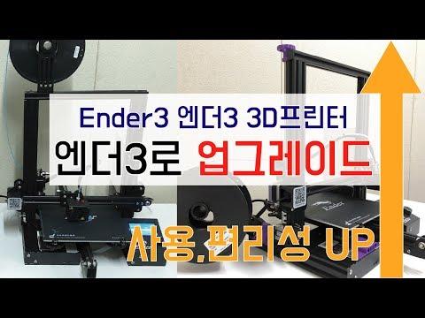 Ender3 엔더3 3D 프린터 엔더3로 업그레이드