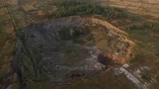 Фото Обвал шахти поблизу Трускавця. ЗЕМЛЕТРУС. АЕРОЗЙОМКА