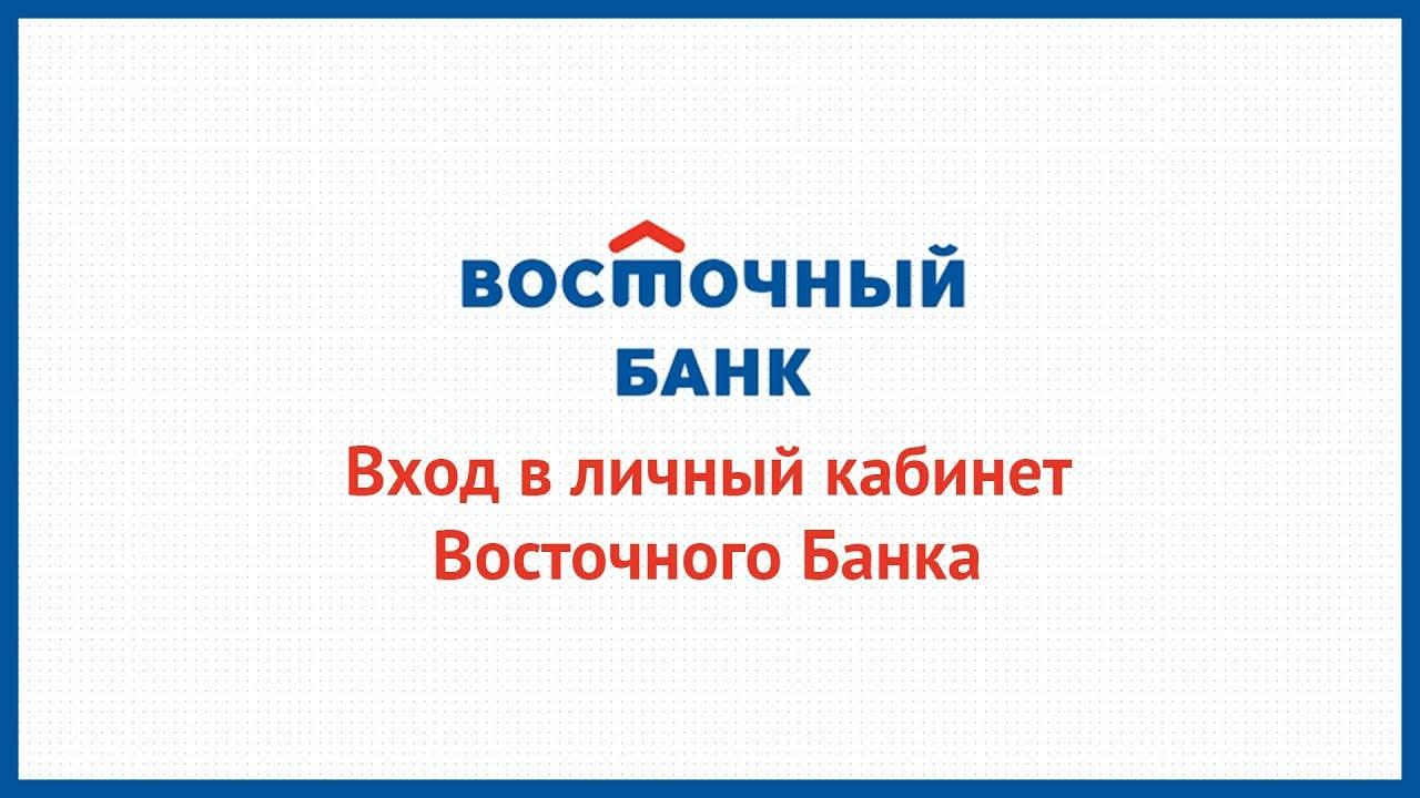 Восточный банк онлайн пенза